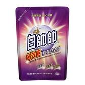 白帥帥超效能抗菌洗衣精補充包1.65L【愛買】