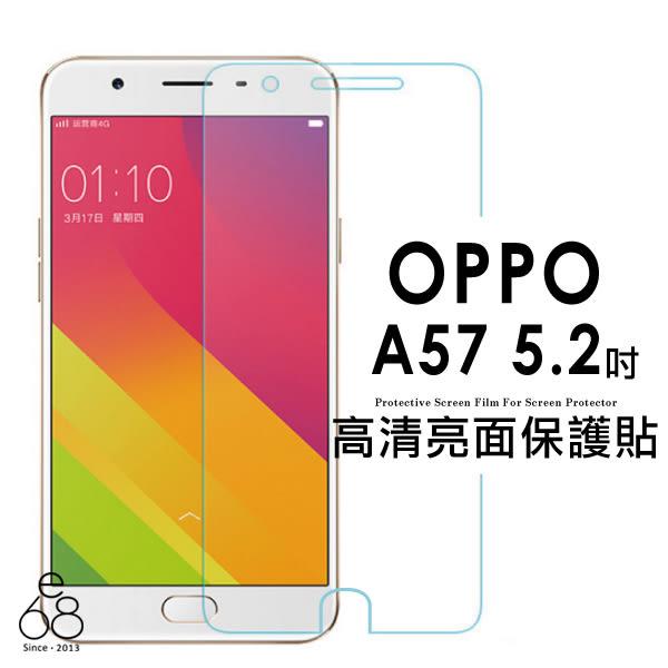 E68精品館 亮面高清保護貼 OPPO A57 5.2吋 螢幕保護貼 保貼 手機 螢幕貼 軟膜 貼膜