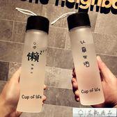 玻璃水瓶 韓版磨砂玻璃杯創意潮流便攜水杯