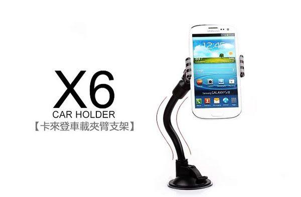 ◆卡來登 X6 導航支架/夾臂車架/手機架/Samsung/Sony/HTC/LG/ASUS/InFocus/OPPO/MIUI 小米