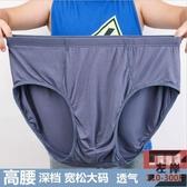 男高腰三角褲加肥加大碼莫代爾大號褲頭竹纖維薄【左岸男裝】