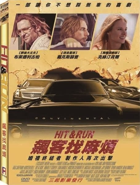 飆客找麻煩 DVD  (購潮8)