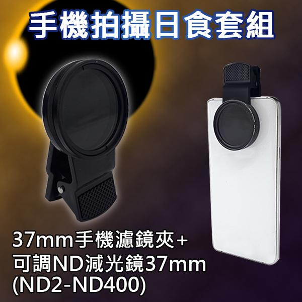 攝彩@手機拍攝日食套組 日蝕 日環蝕 可調ND2-400減光鏡+金屬螺紋37mm手機濾鏡夾