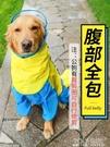 狗狗雨衣大型犬金毛薩摩耶拉布拉多中型寵物大狗四腳防水全包雨披 夏季狂歡