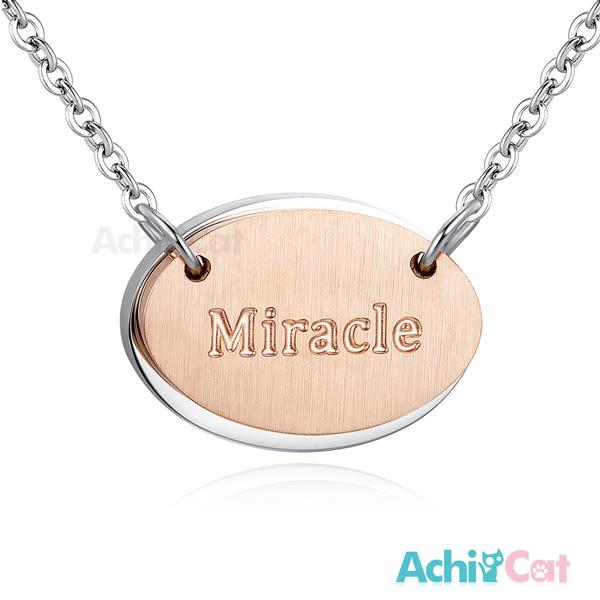 鋼項鍊 AchiCat 珠寶白鋼 幸福時刻 奇蹟 送刻字