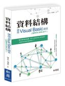 (二手書)資料結構:使用 Visual Basic 語言(適用VB 2008-2017)