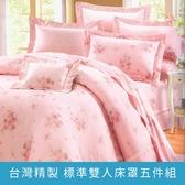 【春漾-胭脂粉】100%精梳棉.雙人床罩五件組 5*6.2 台灣製 大鐘印染