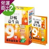 台塑生醫 舒暢益生菌 (30包入/2盒)加碼再送3包體驗組【免運直出】