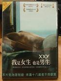 挖寶二手片-G13-040-正版DVD*電影【我是女生也是男生】-瑞卡多達倫