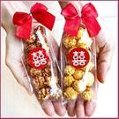 婚禮魔球爆米花(大紅囍字款)-焦糖/巧克力2口味可選