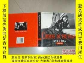 二手書博民逛書店火車上的中國人:王福春攝影作品集罕見簽名本 中英文版7938 王