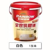 虹牌油漆 彩虹屋 全效乳膠漆 白色 1G