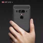 HTC U12 Plus 髮絲紋 碳纖維 防摔手機軟殼 矽膠手機殼 磨砂霧面 防撞 拉絲軟殼 全包邊手機殼 U12+