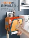 紙巾盒 衛生間紙巾盒紙巾置物架廁所家用免打孔掛壁式創意抽紙盒卷紙筒 晶彩