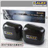 ALEX BEAUTY加重器4KG黑 ≡體院≡ C-1604