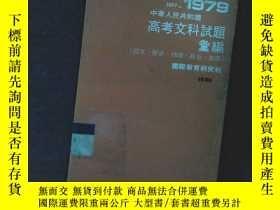 二手書博民逛書店中華人民共和國高考文科試題罕見語文 歷史 地理 政治 英文部分Y