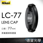 NIKON 77mm 原廠鏡頭蓋 LC-77A LENS CAP 德寶光學