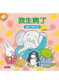小象帕歐繪本:我生病了