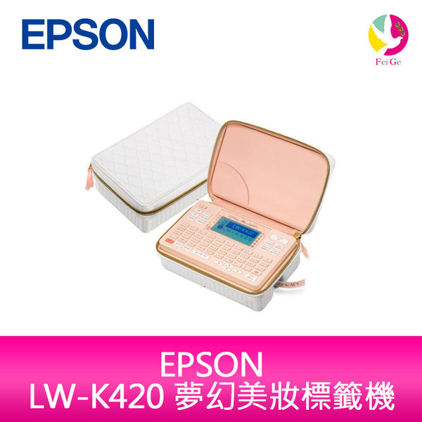 分期0利率 EPSON LW-K420 夢幻美妝標籤機