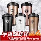 [現貨爆款]手提咖啡杯304不鏽鋼隨耳保溫杯(5色可挑)-zakka雜貨/網紅水杯/抽獎活動禮/工商禮品