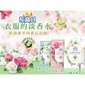 熊寶貝 衣物香氛袋(3包入) 經典山茶花/典雅玫瑰/清新茉莉 3款可選【小三美日】