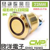 22mm銅鍍鉻(金)平面環形燈有段開關DC24V / SN2201B-24V  藍、綠、紅、白、橙色光自由選購/CMP西普