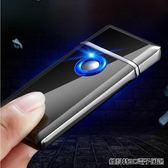 USB感應打火機充電創意防風鐳射刻字個性男士潮送男友電子點煙器 全館免運