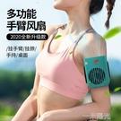 共田W930掛手臂小風扇USB充電型運動旅行工地隨身脖子風扇便攜式  一米陽光