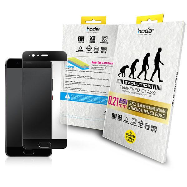 【漢博】hoda【華為HUAWEI P10 Plus】 2.5D進化版邊緣強化滿版9H鋼化玻璃保護貼 0.21mm