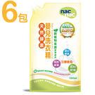 【奇買親子購物網】Nac Nac酵素嬰兒洗衣精補充包(6入)