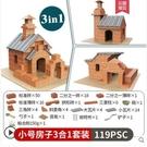 小小泥瓦匠兒童蓋房子玩具建筑Diy小屋拼裝模型水泥磚頭手工制作 蘿莉新品