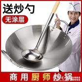 不銹鋼雙耳炒鍋商用炒菜鍋家用大號不粘鍋飯店廚師煤氣灶專用大鍋 NMS怦然新品