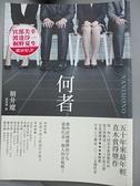 【書寶二手書T8/翻譯小說_C6U】何者_朝井遼