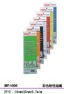 【奇奇文具】三燕COX 10x30cm 厚0.7mm  彩色磁膠片/磁鐵
