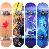 滑板四輪專業滑板青少年兒童初學者成人男女生雙翹抖音滑板車【快速出貨】