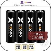 《飛翔無線3C》OXOPO XS系列 AA三號快充鋰電池 4入◉公司貨◉1550mAh◉1.5V