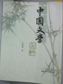【書寶二手書T5/大學文學_HGX】中國文學概論_尹雪曼