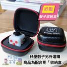 [7-11限今日299免運]Fidget Cube 專屬收納盒 專用保護盒子 收納硬盒 紓壓骰子〈mina百貨〉【C0167-F】