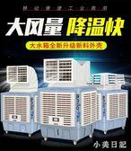 220V商用移動工業冷風機 大水箱水冷空調網吧工廠車間商用單制冷風扇 KV562 『小美日記』