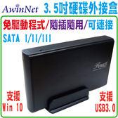 硬碟外接盒USB3.0SATA3.5吋外接盒硬碟盒(黑)