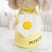 荷包蛋 寵物狗狗衣服季貴賓泰迪裝貓咪兔子比熊博美小型犬棉『艾莎嚴選』