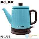 *元元家電館*POLAR 普樂 0.8L 不鏽鋼經典電茶壺 PL-1739