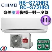 【信源】11坪【CHIMEI奇美變頻冷暖一對一分離式冷氣】RC-S72HR3+RB-S72HR3 含標準安裝