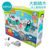 (限宅配)60PCS大顆積木-冰上動物世界 兒童玩具 冰原世界 大塊積木
