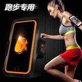 跑步手機臂包運動手臂包女戶外手腕包臂袋臂帶
