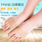 店慶優惠兩天-日本進口超薄拇指外翻矯正大腳骨矯形帶日夜用拇指分趾器硅膠防滑wy