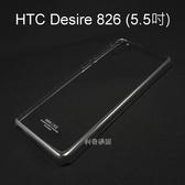 【IMAK】羽翼II耐磨版水晶殼 HTC Desire 826 (5.5吋)