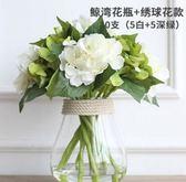 仿真花 客廳繡球花假花玻璃小花瓶擺件仿真花套裝擺設 BF10901『男神港灣』