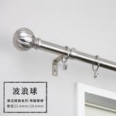 窗簾桿 波浪球 120-210cm 單桿伸縮 美式經典系列