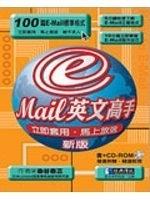 二手書博民逛書店《E-mail英文高手1書+1CD-ROM》 R2Y ISBN: